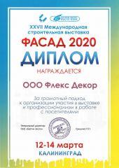 Диплом за участие, Фасад-2020