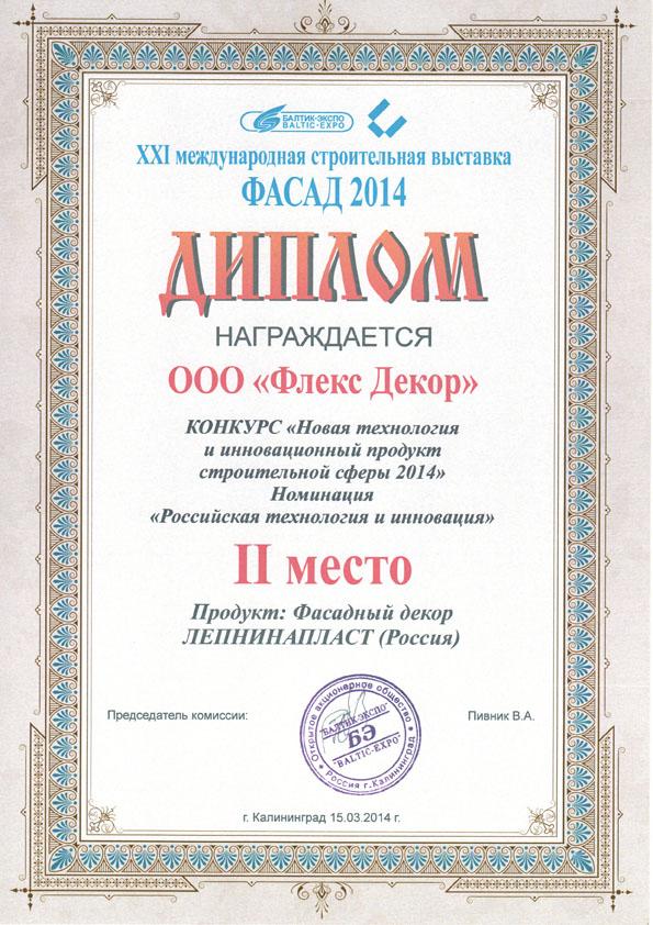 Диплом Лепнинапласт за 2 место